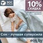 Скидка на матрасы ЭОС 10%