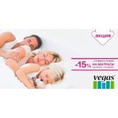 -15% на матрасы Vegas